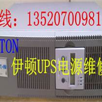 EATON伊頓電源維修EX1500伊頓電源維修北京