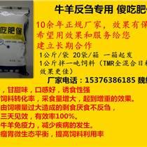 牛羊瘤胃微生物添加剂 育肥牛羊专用添加剂