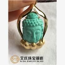 艾氏珠宝镶嵌绿松石饰品个性加工镶嵌