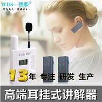無線導游講解器一對多無線耳麥智聯牌同聲傳譯系統