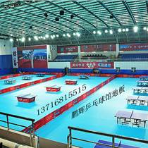 豪華乒乓球地板 競技乒乓球地板