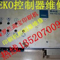 德國WEKO印刷控制器維修高寶羅蘭小森WEKO印刷機