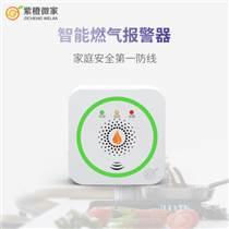 紫橙微家 家用燃氣報警器 無線遠程控制 自動關閉閥門