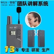 無線導游講解器一對多商務參觀接待耳機
