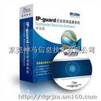 ip-guard东莞代理商