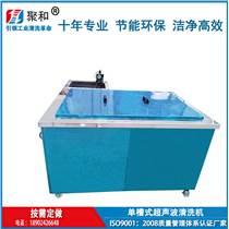 佛山單槽式五金配件超聲波清洗機