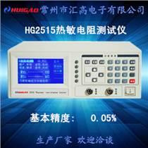 匯高HG2515熱敏電阻測試儀