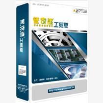 中山生产软件 中山管家婆工贸生产系统软件