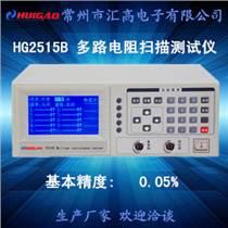 匯高HG2515B-3多路電阻掃描測試儀