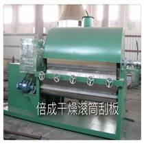 现货供应荞麦皮专用滚筒刮板干燥机烘干机