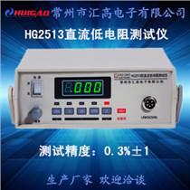 匯高HG2513直流低電阻測試儀