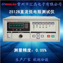 匯高HG2512B直流低電阻測試儀