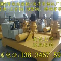 山西晉中拱架支護22號液壓工字鋼冷彎機