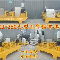 重慶綦江隧道支護數控工字鋼冷彎機數控頂彎機