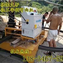 重慶銅梁隧道施工工字鋼彎曲機隧道折彎機