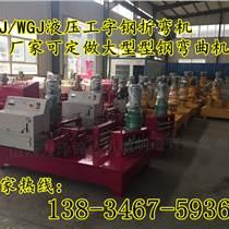 重庆北碚工字钢成型拉弯机隧道弯曲机