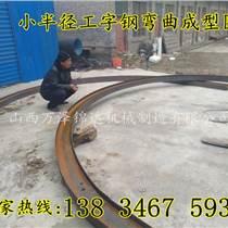 四川雅安隧道支護液壓工字鋼彎拱機引水涵洞頂彎機