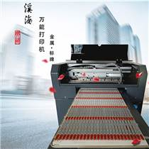 山东金属标牌打印机 小型万能打印机 数码直喷打印机