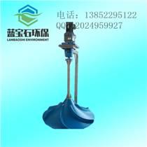 生化池污水处理设备 双曲面搅拌机性能特点