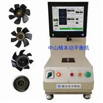 CPU散熱風扇軸流離心風葉風輪夾爪式動平衡機