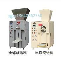 JKC-200L型-可可粉敞口型定量包裝機