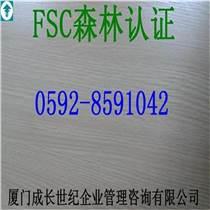 廈門FSC認證漳州FSC認證龍巖FSC認證莆田南平F