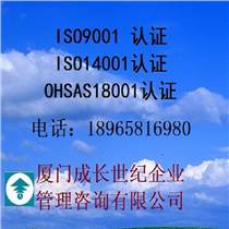 廈門ISO認證漳州ISO認證龍巖ISO認證莆田ISO