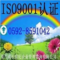 漳州ISO9001認證龍巖ISO9001認證三明IS