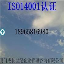 漳州ISO14001認證龍巖ISO14001認證南平