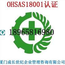 漳州OHSAS18001龍巖OHSAS18001莆田