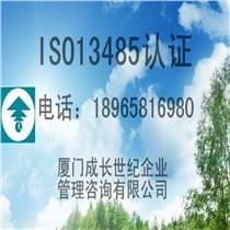 漳州ISO13485認證泉州ISO13485認證龍巖
