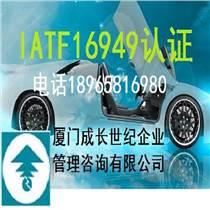 漳州IATF16949龍巖IATF16949寧德IA