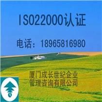 漳州ISO22000認證龍巖ISO22000認證三明