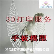 3D工艺品雕塑厂家定制加工SLA工业级3D打印工艺模