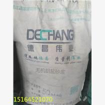 無機鋁鹽剛性防水砂漿 混凝土防水防潮功能材料