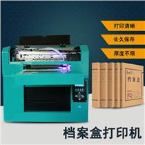檔案盒打印機 檔案袋打印機 廠家直銷 國企專用