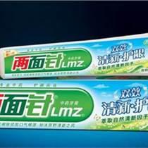 廣州供全國各大城市開店甩貨兩面針牙膏批發一手貨源