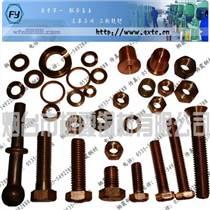厂家直销硅青铜螺母,硅青铜螺栓,硅青铜螺帽