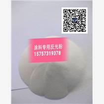 厂家批发反光涂料用反光粉 白色反光粉