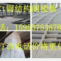 淄博鋼結構閣樓板價格偏低不翹頭