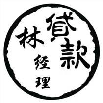 福州房子做福州银行抵押贷能贷多久时间