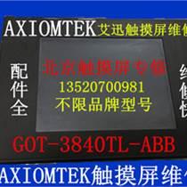 AXIOMTEK触摸屏维修工业触摸屏显示屏北京专修