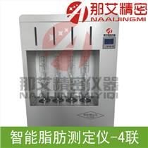 贵州4联全自动脂肪测定仪批发