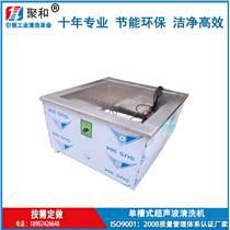 佛山沖壓五金清洗單槽式超聲波清洗設備