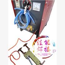 DNY25/40不銹鋼鐵板網片手持移動點焊機碰對焊機