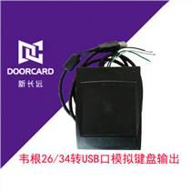 WG26/34轉USB轉換器