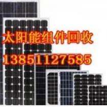 回收旧太阳能光伏板13851127585太阳能发电板
