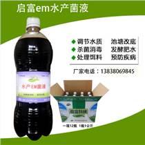 養蟹肥水使用em菌保健液預防有害藻類