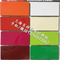 上海吉祥高光桔紅鋁塑板3mm4mm內墻外墻裝修背景墻