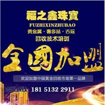 福之鑫珠宝回收黄金回收加盟火热进行中免费技术学习创业
